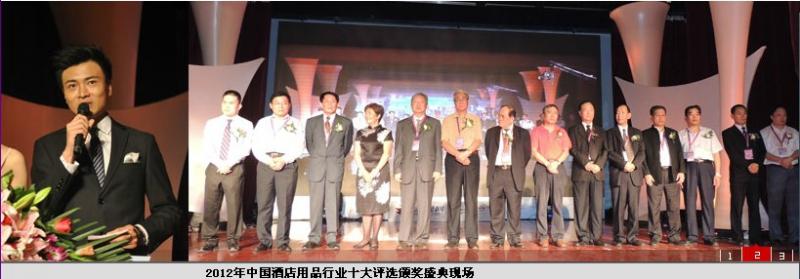 2012年度慧聪网酒店用品行业十大评选
