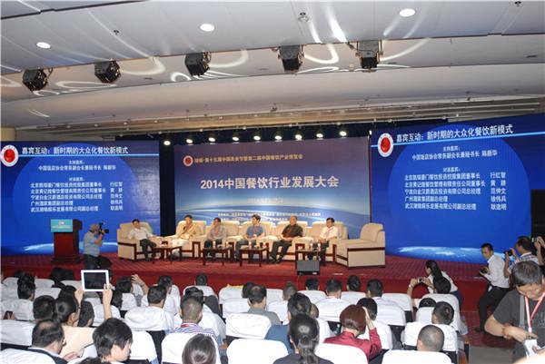 2014年中国餐饮行业发展大会