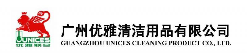 广州优雅清洁用品有限公司