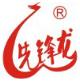 深圳市先锋龙实业有限公司