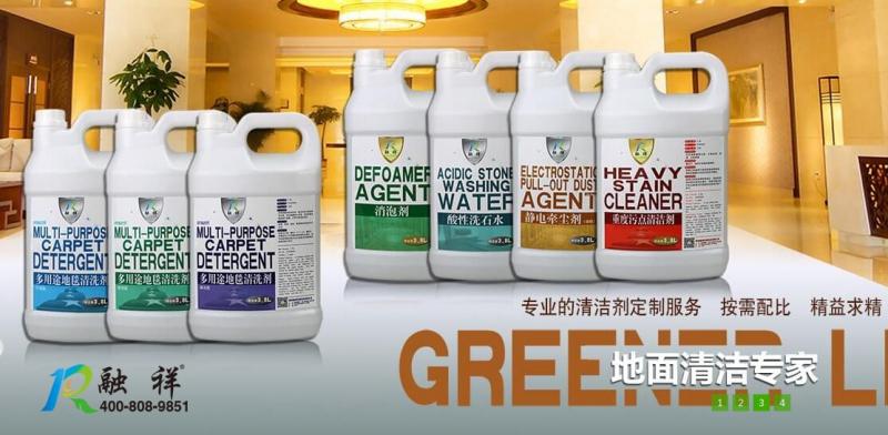 清洁剂采购就选融祥 酒店清洁剂批发首选 订购供应清洁剂